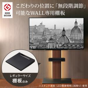 テレビ台 テレビラック テレビスタンド 壁よせTVスタンド 専用棚板 送料無料|ffws|04