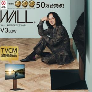 テレビ台 WALL 壁寄せテレビスタンド V3 ロータイプ 32〜80v対応 大型テレビ対応 おしゃ...