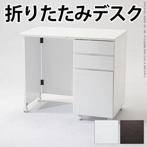 机 折りたたみデスク アーリー パソコンデスク PCデスク ミシン台|ffws