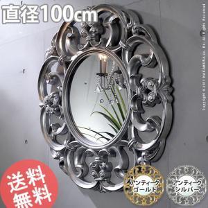 デザインミラー Anna Amaria アンナ アマリア ラウンド 100cm 円形 丸型 [■]|ffws