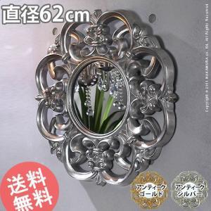 デザインミラー Anna Amaria アンナ アマリア ラウンド 62cm円形 壁掛け 鏡 [■]|ffws
