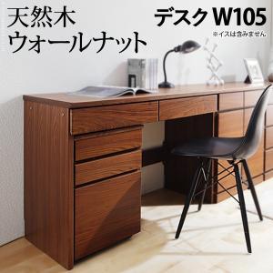 ウォールナットシリーズ デスク 木製 机 テーブル|ffws