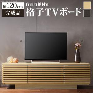 テレビ台 ローボード 120 背面収納付き格子TVボード 〔サルト〕 幅120cm開梱設置対応可能 送料無料 完成品[代引き不可]|ffws