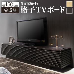 テレビ台 ローボード 150 背面収納付き格子TVボード 〔サルト〕 幅150cm開梱設置対応可能 送料無料 完成品[代引き不可]|ffws