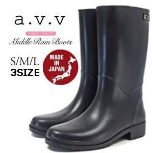 レインブーツ レインシューズ レディース a.v.v アー・ヴェ・ヴェ AVV-4058 日本製 ラバーブーツ 長靴 ミドル丈  やわらか かわいい 女性 婦人  母の日 ギフト|fg-store