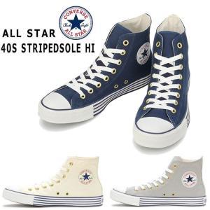 コンバース オールスター ストライプドソール ハイ CONVERSE ALL STAR 40S STRIPEDSOLE HI ハイカット レディース キャンバスシューズ|fg-store