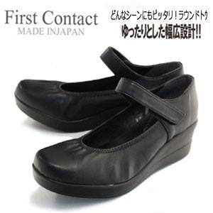 FIRST  CONTACT ファースト コンタクト 39046 ブラック 黒 厚底 パンプス ウェッジ ソール