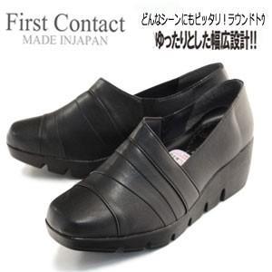 厚底シューズ 厚底靴 スリッポン ファーストコンタクト FIRST CONTACT 39100 ブラック 黒 ウェッジソール 日本製|fg-store