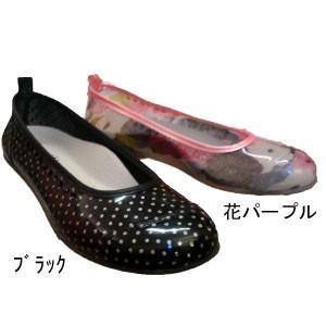 レインシューズ レディース レインパンプス ぺたんこ 幅広 日本製 Charming チャーミング 2003 ニシベケミカル|fg-store