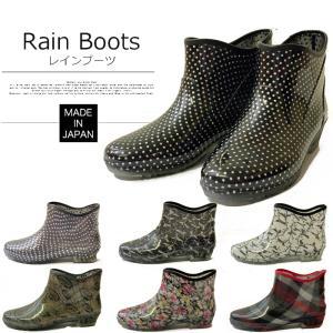 レインブーツ レインシューズ  レディース ショート 長靴 雨靴 日本製 幅広 Charming チャーミング 781|fg-store