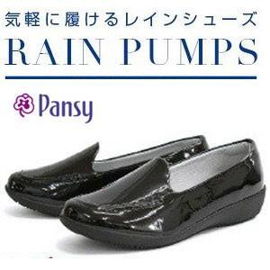 PANSY 4935 パンジーレインステップ ブラック 黒 靴 レインパンプス 雨靴 生活防水加工|fg-store