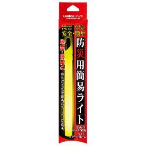 【メール便可】ルミカライト 防災用簡易ライト イエロー|fge