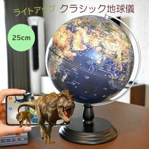 メーカー直販 特典有 25cm AR しゃべる インテリア 子供 プレゼント おしゃれ アプリ ボー...