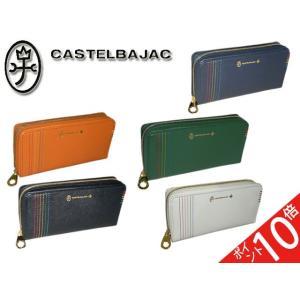■商品の詳細説明■  ブランド名 カステルバジャック CASTELBAJAC   商品 シェスト セ...