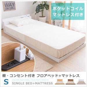 棚・コンセント付フロアベッド シングルベッド + マットレス付 すのこベッド ポケットコイルマットレス ナチュラル/ウォルナット/ホワイト(A)の写真