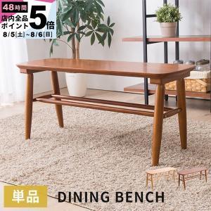 ダイニングベンチ 木製ベンチ 長椅子  ナチュラル ウォルナット  椅子 イス アンティーク 北欧  おしゃれ(B)|MINT PayPayモール店