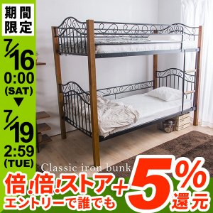 クラシック調アイアン2段ベッド アイアンベッド 二段ベッド アンティークベッド 子供用ベッド 木製ベッド(大型)