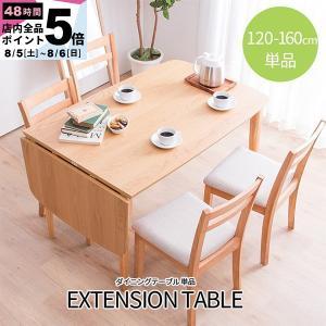 〇木のぬくもりをたっぷり感じられる天然木突板の天板。 〇使いたいときだけ広げられる伸長式テーブル、生...
