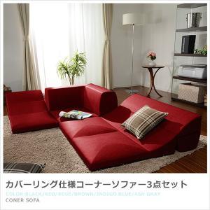カバーリング仕様コーナーソファー3点セット 日本製の写真