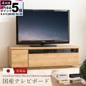 テレビ台 国産 120cm 完成品 テレビボード テレビラック ローボード 収納 棚  TV台 TV...