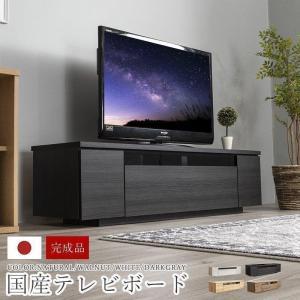 テレビ台 国産 150cm 完成品 テレビボード テレビラック ローボード 収納 棚  TV台 TV...