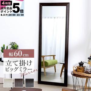 鏡 大型 全身 姿見 ミラー おしゃれ 壁掛け  幅60cm 高さ160cm アンティーク調 W60...