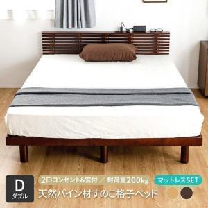 グリッド ダブル マットレスセット D ベッド ダブル 天然パイン材(A)