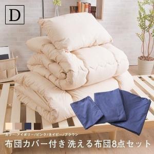 布団セット ダブルサイズ カバー付き 8点セット 洗える 寝具 ほこりがでにくい布団セット 洗濯OK(A)の写真