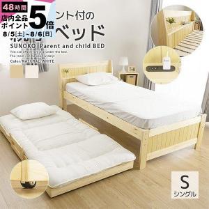 二段ベッド 親子ベッド ツインベッド 2段ベッド 天然木パイン無垢 カントリーベッド すのこベッド キャスター付き 収納ベッド 子供用ベッド(中型)