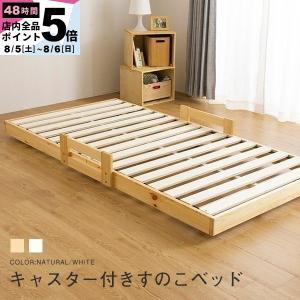すのこベッド ベッド シングル 頑丈 シンプル 天然木フレーム キャスター付き 子ベッド 単品 敷布...