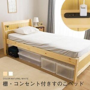 すのこベッド ベッド シングル コンセント付 頑丈 シンプル 天然木フレーム 親ベッド 単品(D)