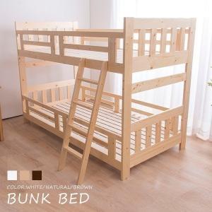 二段ベッド 2段ベッド 天然木無垢材 ロータイプ2段ベッド 子供 すのこ ベッド(D)の写真