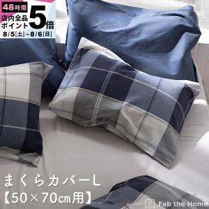 まくらカバー Lサイズ 50×70cm用 枕カバー チェック柄 アクロス かわいい オシャレ 北欧 ...