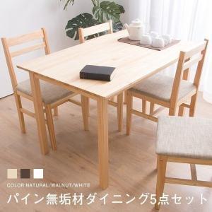 ダイニングテーブル5点セット パイン無垢材 幅120×75+ ダイニングチェア4脚(A)の写真