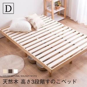 ■商品名 天然木パイン無垢すのこベッド ダブルベッド  ■商品説明 ○シンプルなデザインを追求した機...