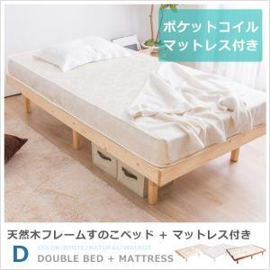 すのこベッド + ポケットコイルマットレス付き ダブル 天然木フレーム高さ3段階すのこベッド(A)の写真