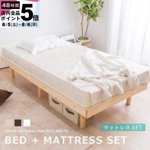 すのこベッド + 高密度 ポケットコイルマットレス付き ダブル 天然木フレーム高さ3段階すのこベッド(A)の写真