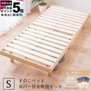 ベッド すのこベッド+布団3点セット シングルベッド 敷布団 掛け布団 枕 ベッドフレーム(A)の写真