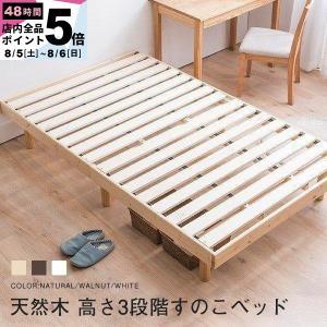 ■商品名 天然木パイン無垢すのこベッド セミダブルベッド  ■商品説明 ○シンプルなデザインを追求し...
