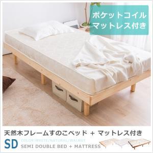 すのこベッド + ポケットコイルマットレスセット セミダブル 天然木フレーム高さ3段階すのこベッド(A)の写真