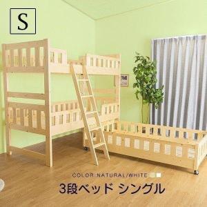 ベッド 木製3段ベッド トリプルベッド 低ホルムアルデヒド ...