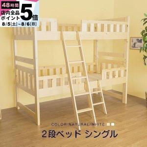 ベッド 木製2段ベッド ハイタイプ 低ホルムアルデヒド 木製ベッド シングル(C)