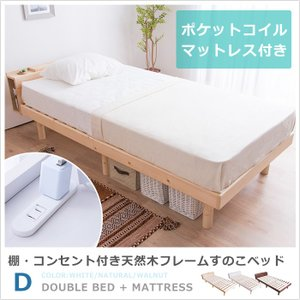 コンセント付き すのこベッド + マットレス付 ダブル 頑丈 シンプル 天然木フレーム 高さ3段階すのこベッド(A)の写真