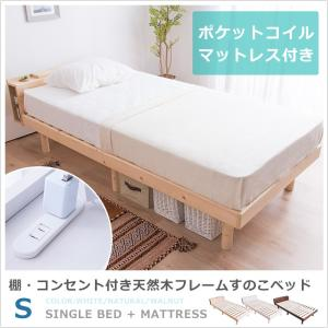 コンセント付き すのこベッド + マットレス付 シングル 頑丈 シンプル 天然木フレーム 高さ3段階すのこベッド(A)の写真