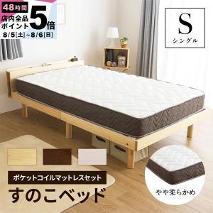 コンセント付き すのこベッド + 高密度 ポケットコイルマットレス付 シングル 頑丈 シンプル 天然木フレーム 高さ3段階すのこベッド(A)の写真