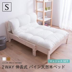 ベッド 伸長式すのこベッド 天然木パイン(シングル)専用マット付 すのこベッド(D)の写真