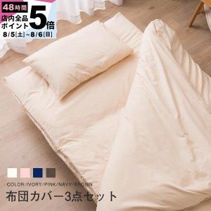 布団カバー3点セット 掛布団カバー+敷布団カバー+枕カバー 4色展開(A)
