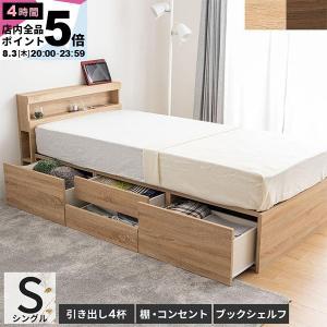 ベッド シングルベッド 収納付き ベッドフレーム シングル ベット コンセント付き ブックシェルフ ...