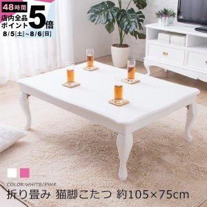 折り畳み猫脚こたつ 約105×75cmこたつ単品 リビングテーブル ローテーブル 折りたたみ式テーブル(B)の写真
