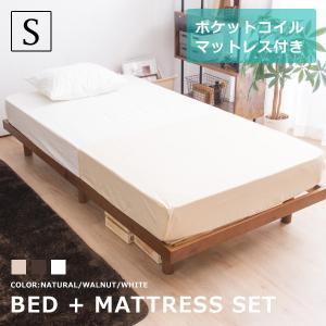 すのこベッド+ ポケットコイルマットレスセット シングル 頑丈 シンプル ベッド 天然木フレーム高さ2段階 脚 高さ調節 (A)の写真